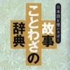 故事ことわざの辞典 for iPad