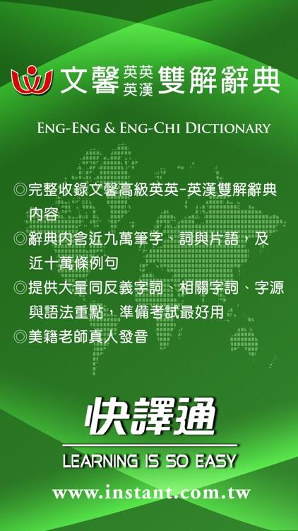 文馨英英英漢雙解辭典