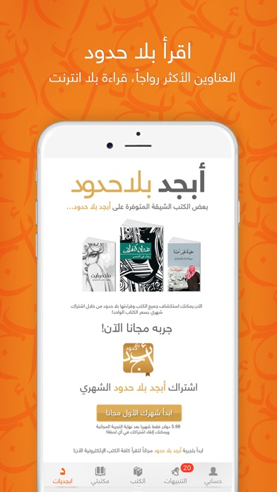 Screenshot for أبجد: كتب - روايات - قصص عربية in Viet Nam App Store