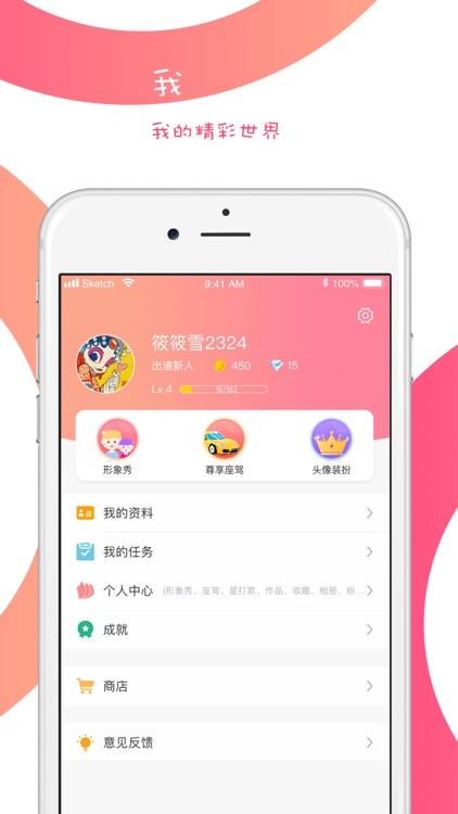 K歌达人-全民互动的唱歌软件 screenshot-4