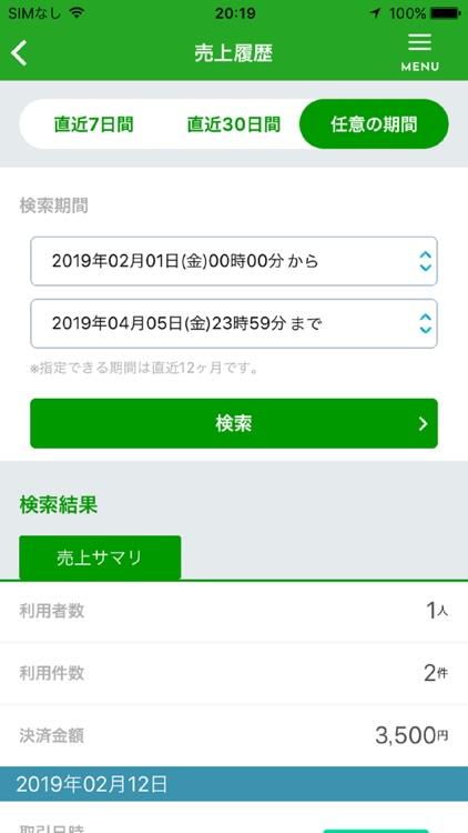 ゆうちょPayパートナー screenshot-3
