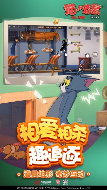 猫和老鼠 screenshot-2