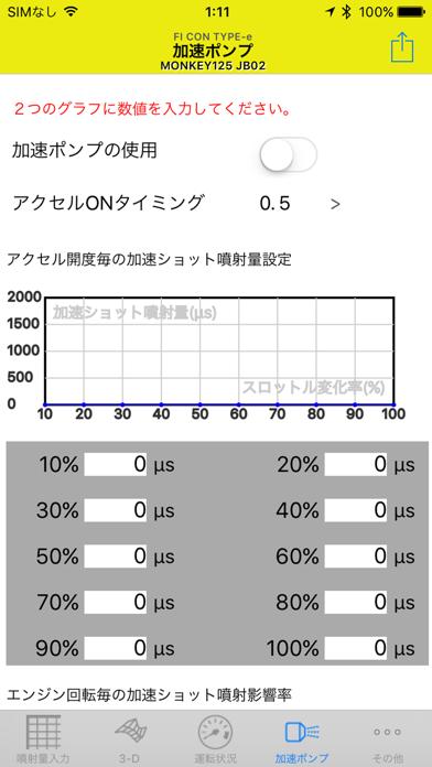 TYPE-e FI-CONのおすすめ画像6