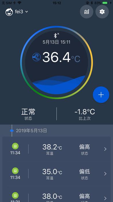 BT-体温计のおすすめ画像1
