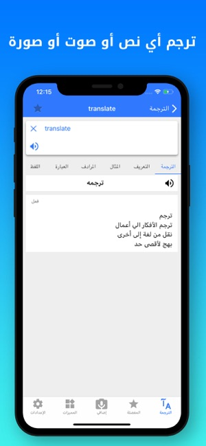 Dict Plus: ترجمة و قاموس عربي on the App Store