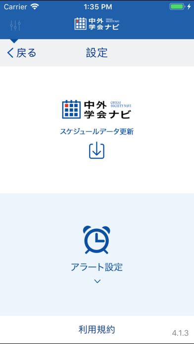 カレンダー型学会検索アプリ 中外学会ナビのスクリーンショット5
