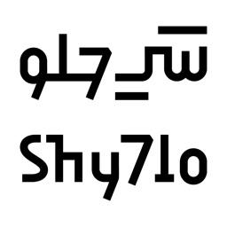 Shy7lo Fashion - ازياء شي حلو