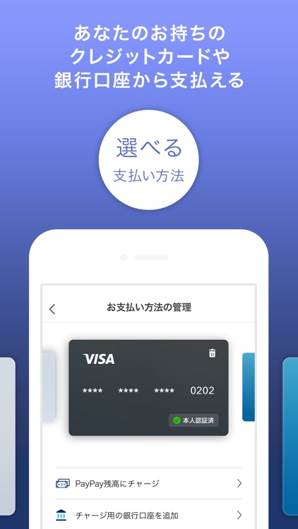 PayPay-ペイペイ(簡単、お得なスマホ決済アプリ) screenshot-5
