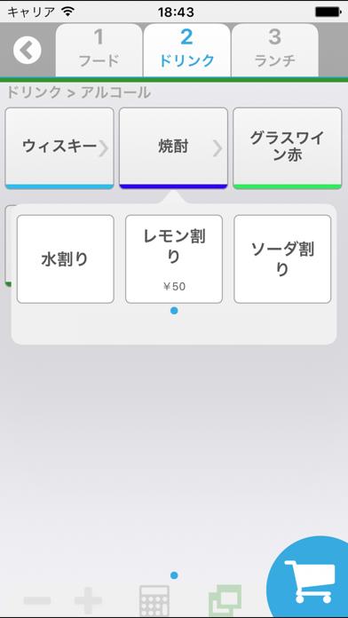 Uレジ HANDY ScreenShot3