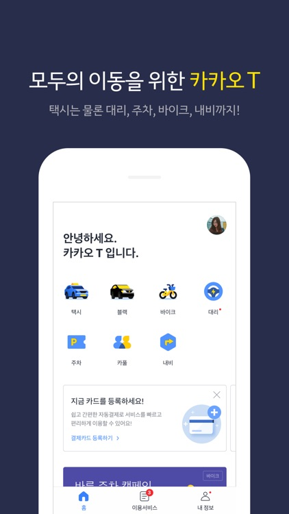 Kakao T screenshot-0