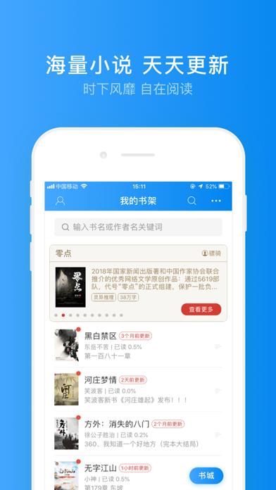 Screenshot for WiFi万能钥匙 (专业版) in China App Store