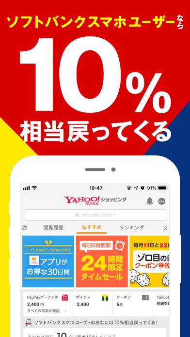 Yahoo!ショッピングのおすすめ画像10