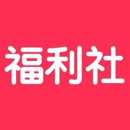福利社-购物领优惠券返利省钱app