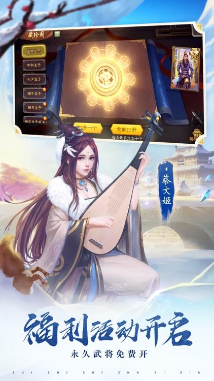 三国杀-三国策略卡牌手游 screenshot-4