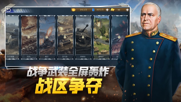 战争指挥官-坦克战争强强对抗 screenshot-3