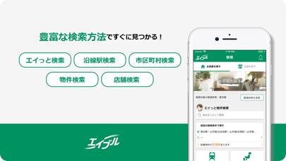 賃貸物件検索はエイブルアプリのスクリーンショット2