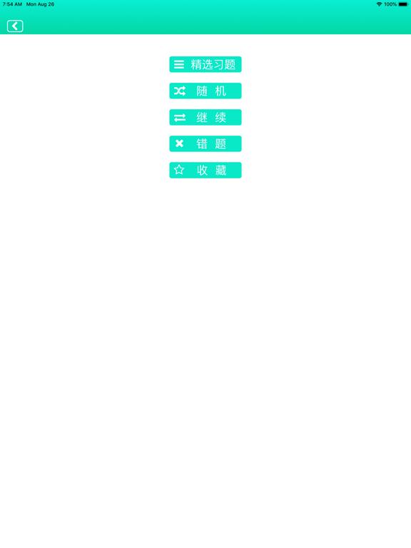 法律职业资格考试精选题库 screenshot 9