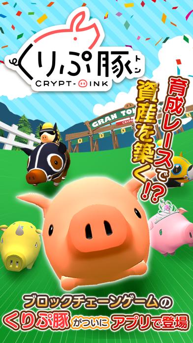 くりぷ豚App - CryptOinkのおすすめ画像3