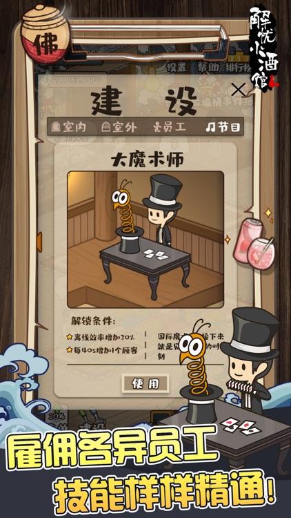解忧小酒馆 screenshot-3