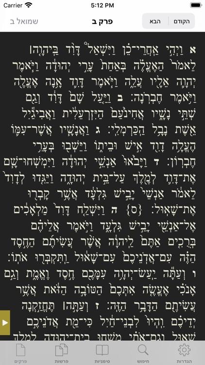 """Tanach - תנ""""ך screenshot-6"""