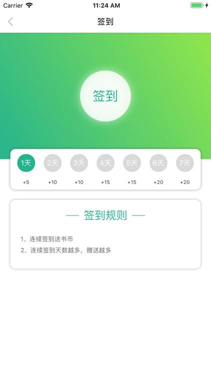 大文学 screenshot-4