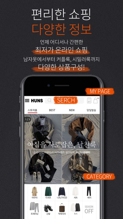 훈스 screenshot-0