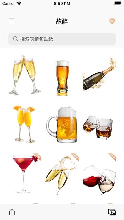 故醉 - 专业白酒销售 Sticker