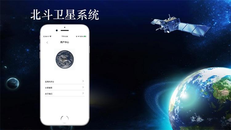 北斗导航-北斗三号全球卫星导航系统 screenshot-4