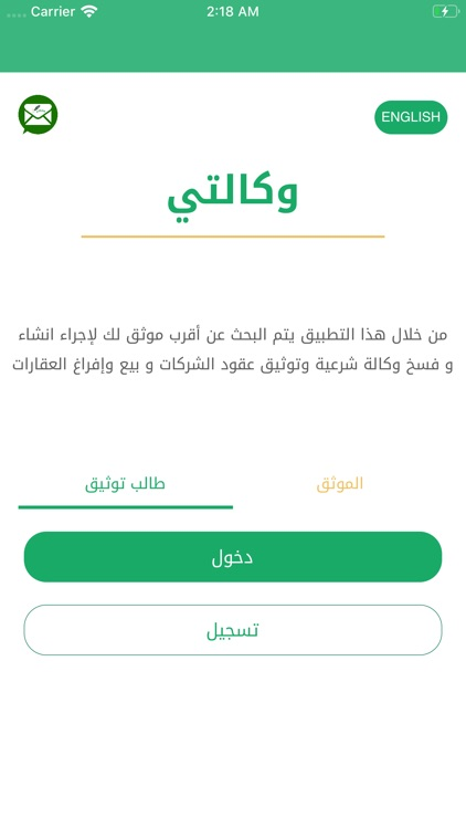 Wakalate (وكالتي) screenshot-0
