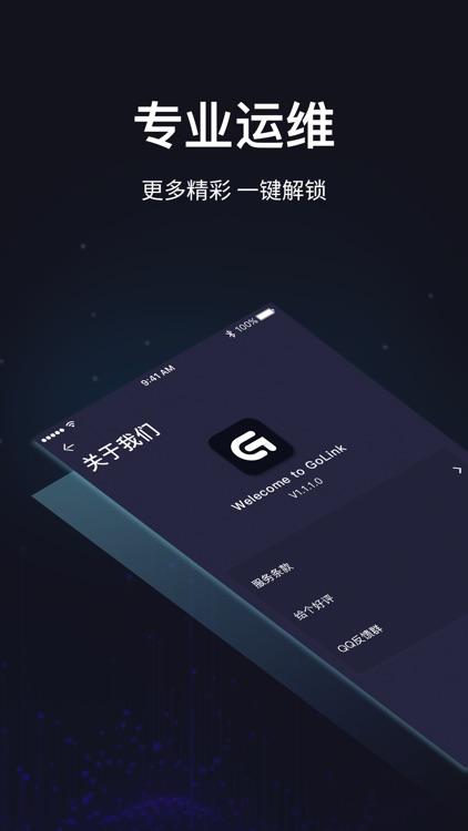 GoLink-海外华人必备 screenshot-3