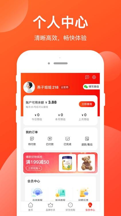 省钱有道-购物领券返利app screenshot-3