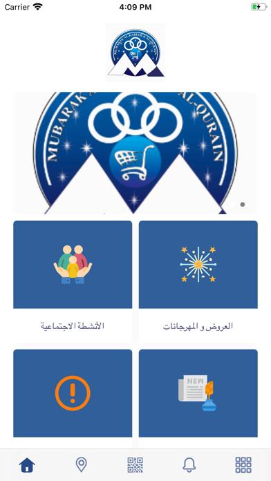 جمعية مبارك الكبير والقرينلقطة شاشة1
