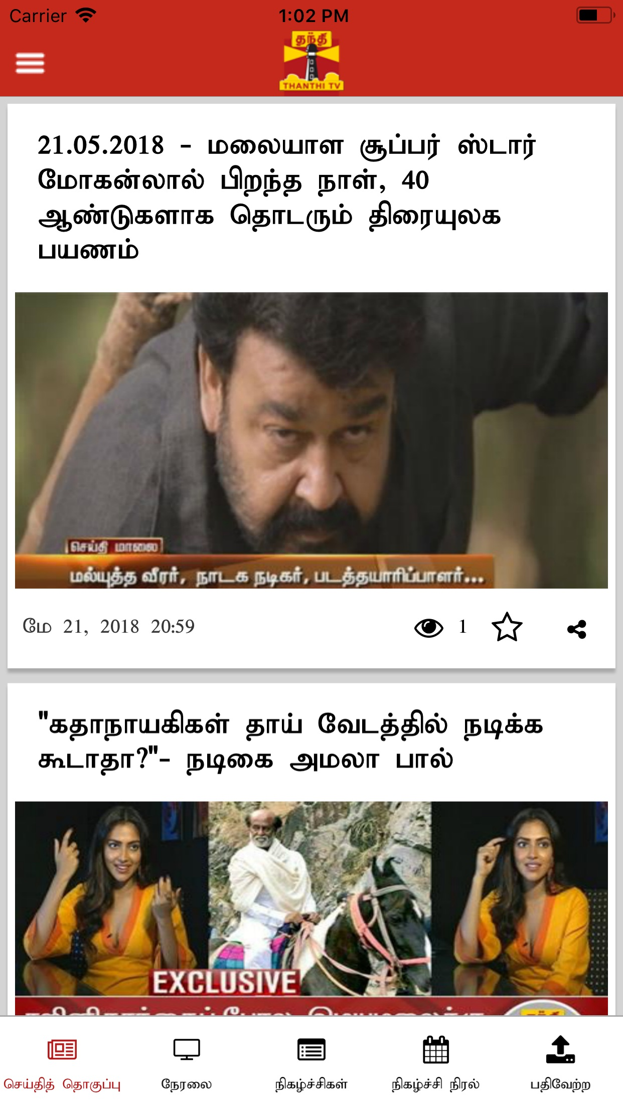 Thanthi TV Screenshot