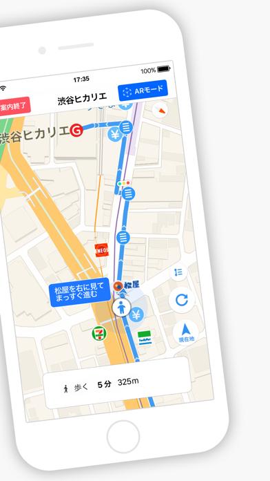 Yahoo! MAP-ヤフーマップ-道案内に強い地図アプリ ScreenShot1