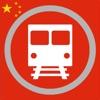 中国地铁 北京上海香港广州深圳天津