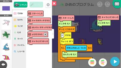 プログラミングゼミ【低学年から使えるプログラミングアプリ】 - 窓用