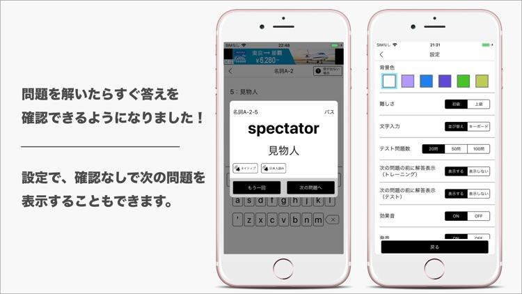 発音とタッチで覚える英検2級英単語 screenshot-3