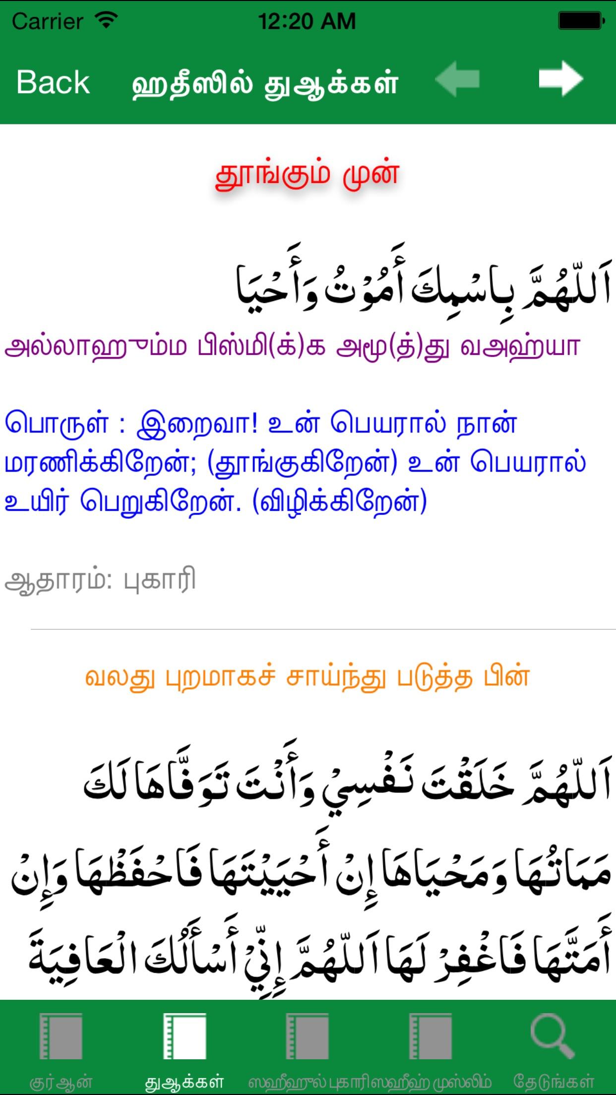Tamil Quran Bukhari Muslim Screenshot