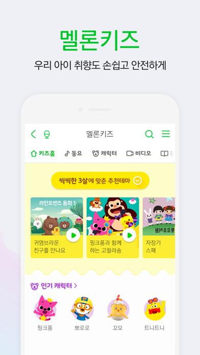 다운로드 멜론(Melon) Android 용