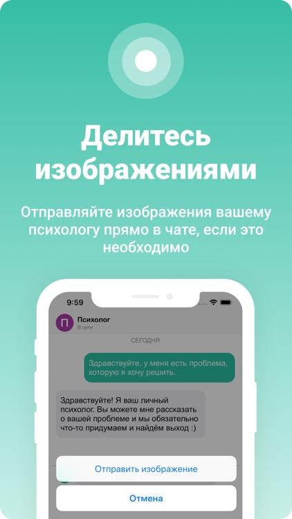 HealthyLab - Психолог Онлайн screenshot-3