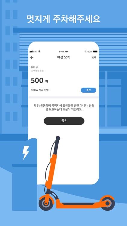 WIND - 스마트 공유 킥보드 screenshot-3