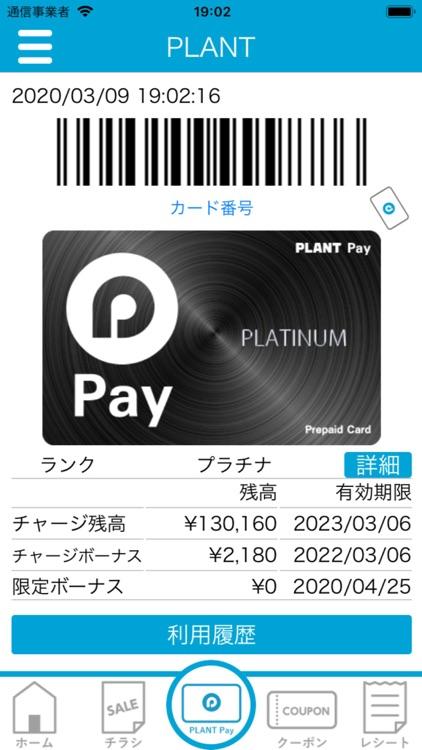 PLANTアプリ