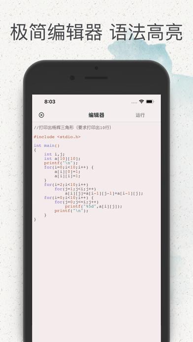 c语言编译器屏幕截图2