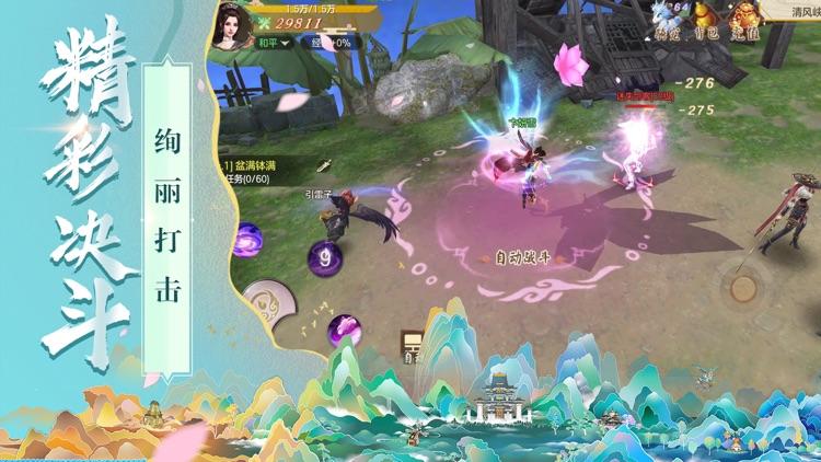 仙影 screenshot-3