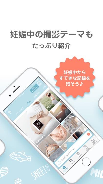 まいにちのひよこクラブ Babyアルバム【たまひよ公式】 screenshot-3