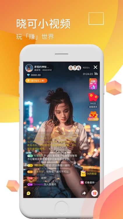 晓可小视频 screenshot-4