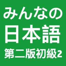大家的日语初级2-第二版