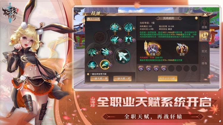 轩辕传奇 screenshot-1
