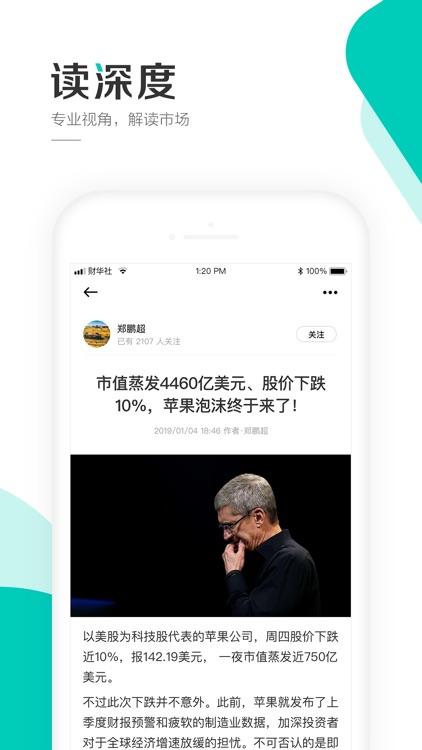 财华财经 screenshot-3