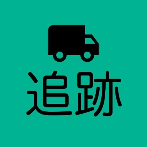 郵便・宅急便追跡アプリ(まとめて検索)